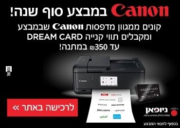 תמונה עבור הקטגוריה קונים מדפסת שבמבצע ומקבלים דרים קארד במתנה