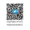מזגן עילי Haier INVERTER WIFI240