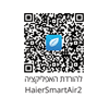 """מזגן עילי 2.5 כ""""ס  Haier SILENT PRO INVERTER 360"""