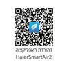 "מזגן עילי2 כ""ס Haier SUPER PRO WIFI 24"