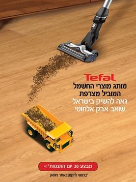 תמונה עבור הקטגוריה שואבי אבק החדשים של TEFAL